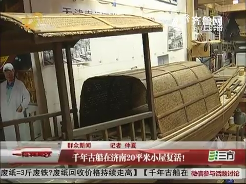 【群众新闻】千年古船在济南20平米小屋复活!