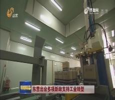 东营出台多项新政支持工业转型