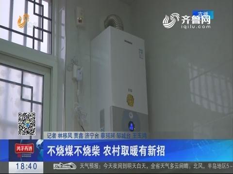 邹城:不烧煤不烧柴 农村取暖有新招