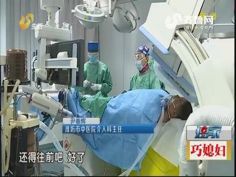 """潍坊:直击 手术室里的""""铠甲""""医生"""