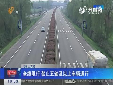 11月起 济青北线实施限行交通管制措施