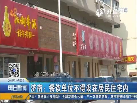 济南:餐饮单位不得设在居民住宅内