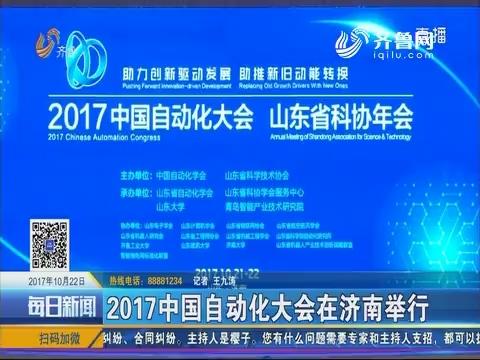 2017中国自动化大会在济南举行