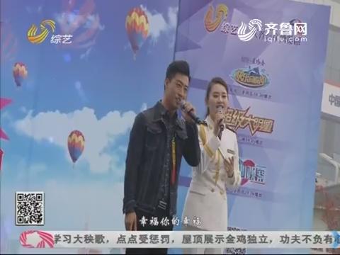 综艺大篷车:姚冬青 杨正超演唱歌曲《不忘初心》