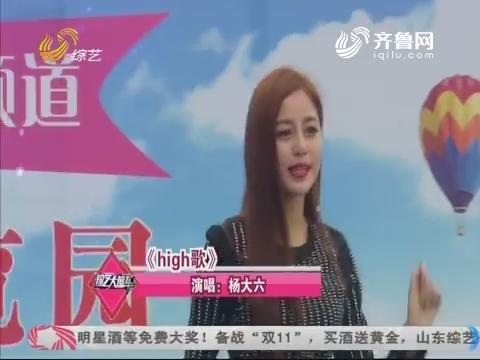 综艺大篷车:杨大六演唱歌曲《high歌》