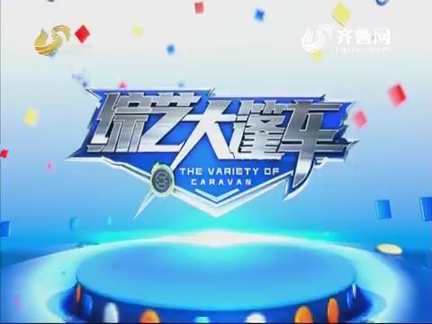 20171022《综艺大篷车》:走进淄博桓台天齐汽车博览园