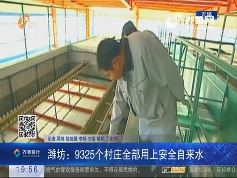 【直通17市】潍坊:9325个村庄全部用上安全自来水