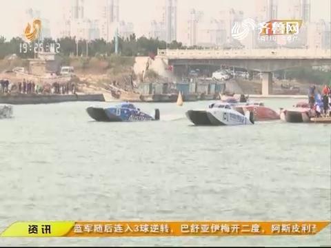 闪电速递:2017年UIM世界XCAT摩托艇锦标赛中国系列赛威海落幕