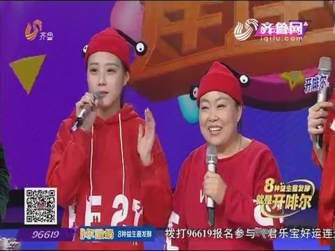 好运连连到:好运猜猜猜 刘珂误解歌词红队获得胜利