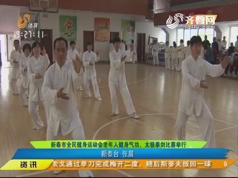 闪电速递:新泰市全民健身运动会老年人健身气功、太极拳剑比赛举行