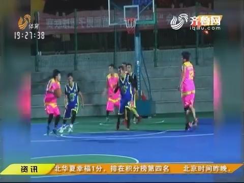 闪电速递:威海文登区第七届全民健身运动会男子篮球联赛开赛
