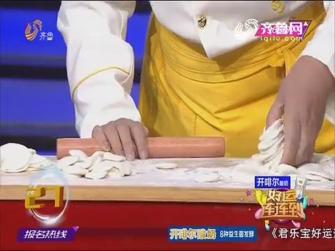 好运连连到:好运大能手 选手包饺子皮PK运动跳绳
