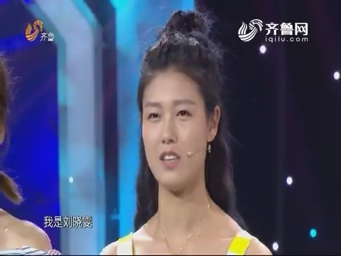 美味俏佳人:跳水冠军刘晓雯霸气来袭