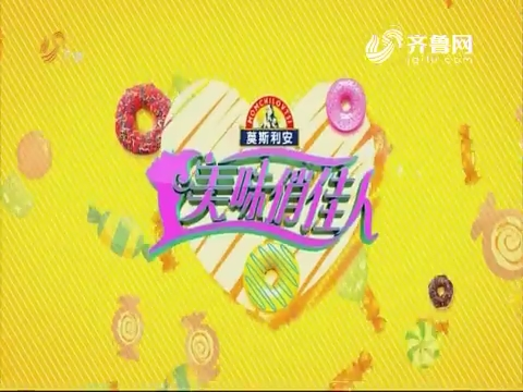 20171022《美味俏佳人》:跳水冠军刘晓雯独家秘方三汁焖锅