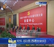 刘志怀:培养大国工匠需要全社会的关注