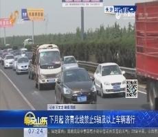 11月起 济青北线禁止5轴及以上车辆通行