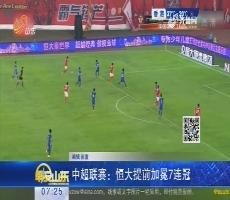 中超联赛:恒大提前加冕7连冠