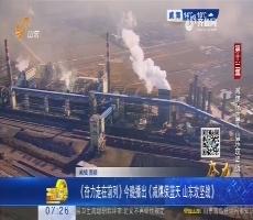 《奋力走在前列》10月23日晚播出《减煤保蓝天 山东攻坚战》