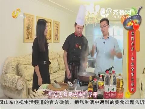 2017年10月22 日《非尝不可》:平菇金蛋红烧肉