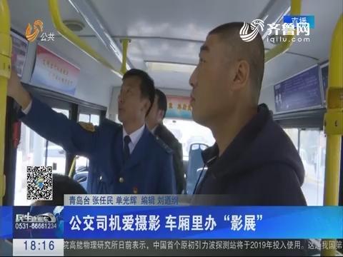 """青岛:公交司机爱摄影 车厢里办""""影展"""""""
