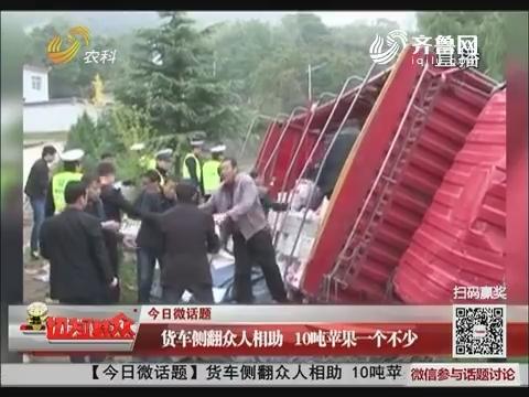 【今日微话题】货车侧翻众人相助 10吨苹果一个不少