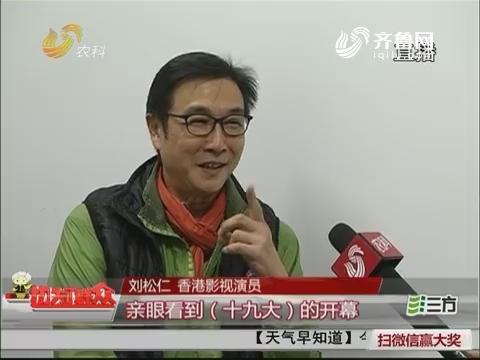 【十九大时光】香港演员刘松仁:祖国强盛 我很自豪