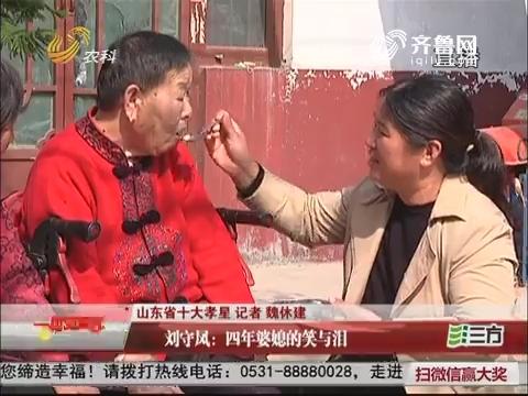 【山东省十大孝星】菏泽:刘守凤 四年婆媳的笑与泪