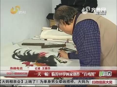 """一天一幅!临沂69岁画家创作""""百鸡图"""""""