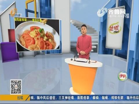 么哥秀:国民家常菜——番茄炒蛋