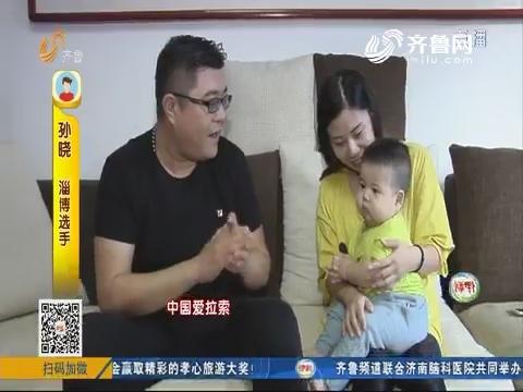 淄博:即将迎大聚会 孙家要露一手