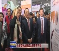 山东畜牧业博览会在济南开幕