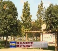 济南青岛将试点建租赁房 无房租户子女就近上学