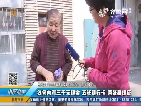 济南:85岁老奶奶捡到装三千多元的钱包 急寻失主
