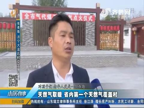济宁:天然气取暖 省内第一个天然气覆盖村