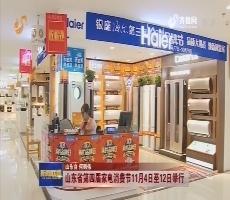 山东省第四届家电消费节11月4日至12日举行