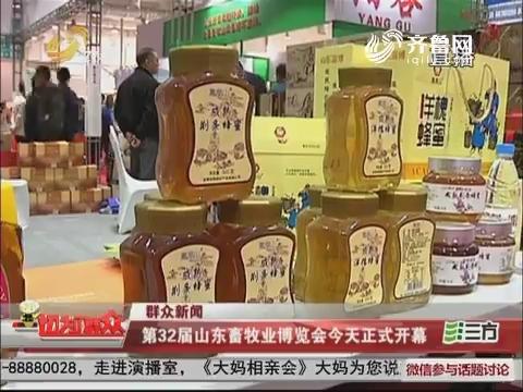 【群众新闻】济南:第32届山东畜牧业博览会10月23日正式开幕