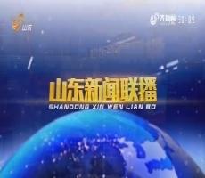 2017年10月23日山东新闻联播完整版