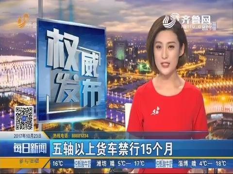 济青北线11月起限行