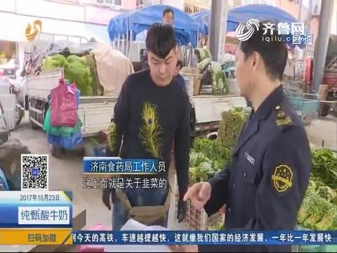 济南:卖韭菜将实行双证制