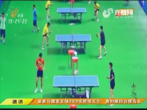 2017乒乓男子世界杯落幕 中国队无缘七连冠: 失利无需大惊小怪 坚持