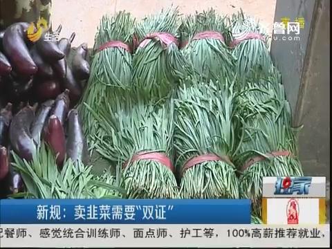 """【济南】新规:卖韭菜需要""""双证"""""""