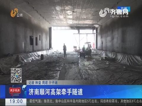 济南顺河高架牵手隧道