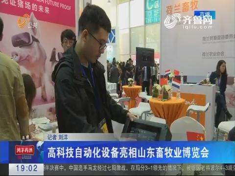 济南:高科技自动化设备亮相山东畜牧业博览会