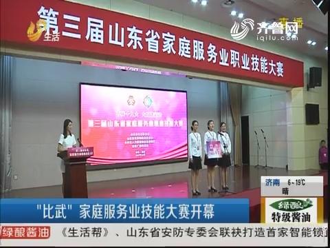 """济南:""""比武""""家庭服务业技能大赛开幕"""