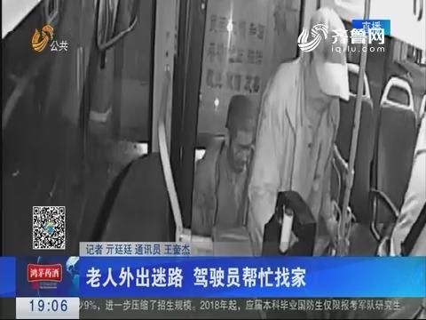 济南:老人外出迷路 驾驶员帮忙找家