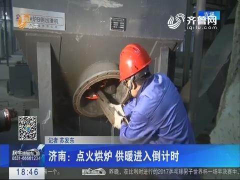 济南:点火烘炉 供暖进入倒计时