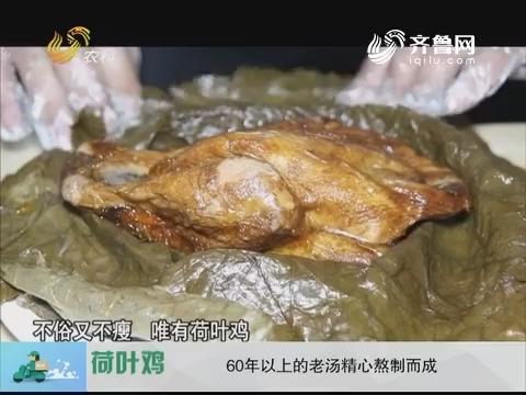 20171023《中国原产递》:荷叶鸡