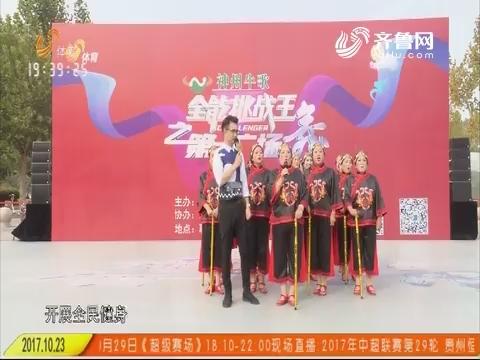 全能挑战王:水城之韵舞蹈队表演乖乖拐棍舞《俏婆婆》