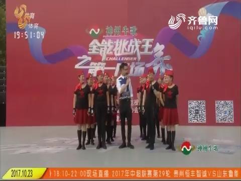 全能挑战王:和馨园舞蹈队表演水兵舞《幸福爱河》