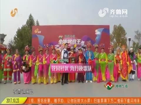 全能挑战王:海月秧歌队表演《欢乐秧歌舞》